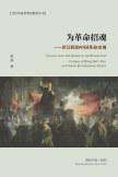 为革命招魂——评汪晖的中国革命史观 book cover
